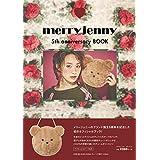 merry jenny 5周年記念号