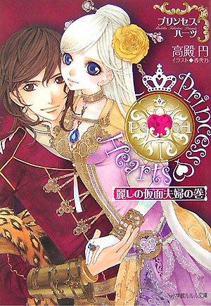 プリンセスハーツ―麗しの仮面夫婦の巻 (ルルル文庫)