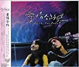 [CD]愛情合約~Love Contract~オリジナル・サウンドトラック