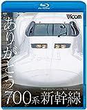 ありがとう700系新幹線  【Blu-ray Disc】