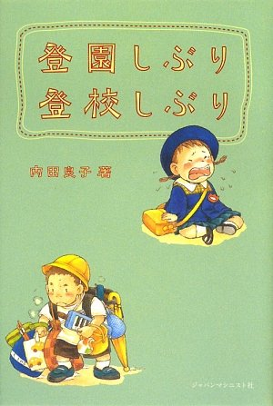 The first time to school the first time shaken garden (2009) ISBN: 4880491861 [Japanese Import]