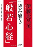 読み解き「般若心経」 (朝日文庫)