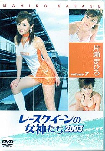 レースクイーンの女神たち2003 VOL.7「片瀬まひろ Mahiro Katase」