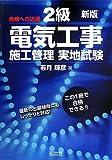 合格への近道 2級電気工事施工管理 実地試験 (国家・資格シリーズ 30)