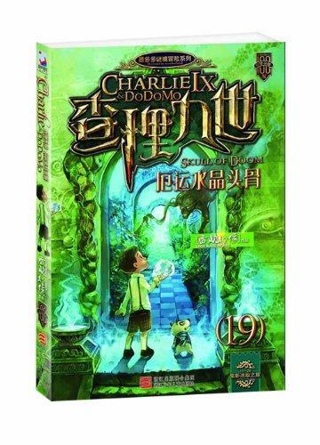Charlie IX Dodomo 19: Skull of Doom