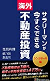 img - for Overseas Real Estate Investment Singapore hen that office workers can now (Japanese Edition) book / textbook / text book