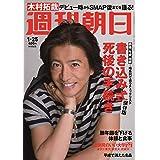 週刊朝日 2019年 1/25号