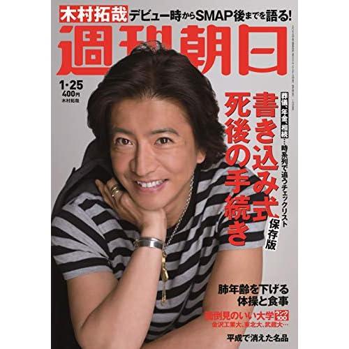 週刊朝日 2019年 1/25号 表紙画像