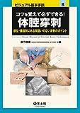 コツを覚えて必ずできる!体腔穿刺―部位・臓器別にみる間違いのない穿刺のポイント (ビジュアル基本手技 8)