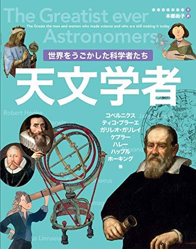 世界をうごかした科学者たち 天文学者 (2)