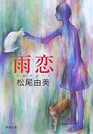 Amagoi [Japanese Edition]
