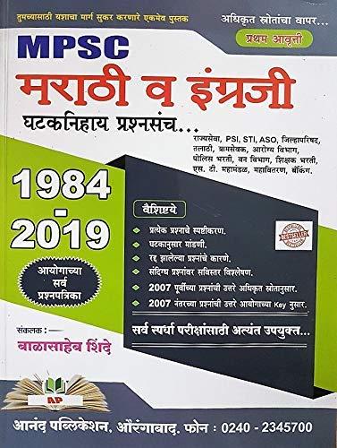 MPSC Marathi va Engreji Ghataknihay Prashnasanch 1984 – 2019 (Marathi)