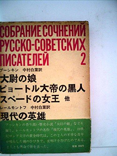 ロシア・ソビエト文学全集〈第2〉プーシキン・レールモントフ (1964年)