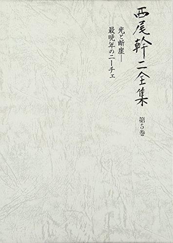 光と断崖: 最晩年のニーチェ (西尾幹二全集)