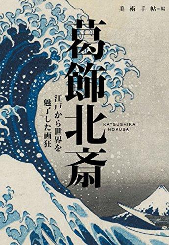葛飾北斎 (BT BOOKS)