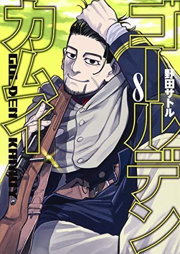 ゴールデンカムイ 8 (ヤングジャンプコミックス)