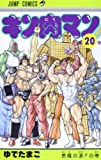Kinnikuman 20 (Jump Comics) (2013) ISBN: 4088707443 [Japanese Import]