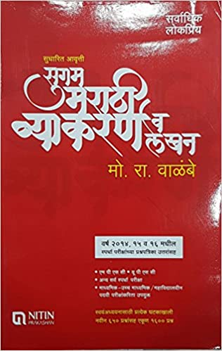 WALIMBE MARATHI VYAKARAN PDF DOWNLOAD