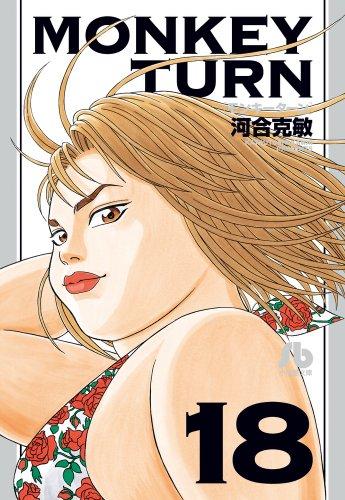Monkey Turn 18 (D 34 or Shogakukan Novel) (2013) ISBN: 4091931707 [Japanese Import]