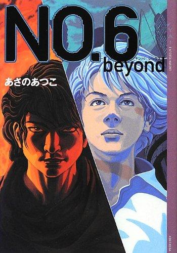 NO.6〔ナンバーシックス〕 beyond (YA! ENTERTAINMENT)