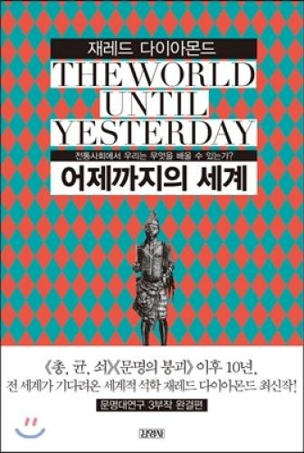 Jared Diamond The World Until Yesterday Ebook