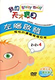 Brainy Baby Chinese Language Infant Brain Development DVD: Left Brain Classic Edition