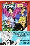 Ultra's Reideen Gaiden (Pichincha Pocke Comics series) ISBN: 4056017174 (1997) [Japanese Import]