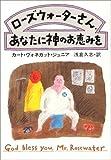 ローズウォーターさん、あなたに神のお恵みを (ハヤカワ文庫 SF 464)(カート・ヴォネガット・ジュニア/浅倉 久志)