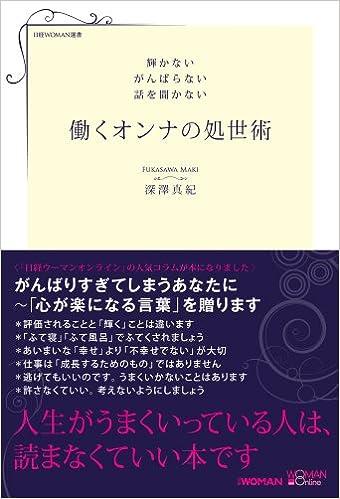 Amazon.co.jp: 働くオンナの処世術 (日経WOMAN選書): 深澤 真紀: 本