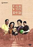 大林宣彦DVDコレクションBOX 第参集 《映画の架け橋》