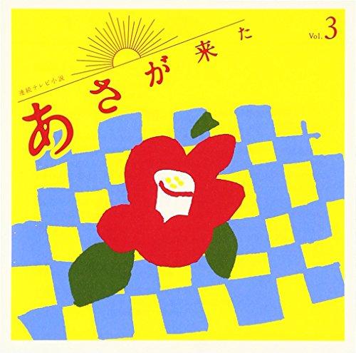 TV Original Soundtrack (Music By Yuki Hayashi) - Asa Ga Kita (TV Series) Original Soundtrack Vol.3 [Japan CD] KICS-3367