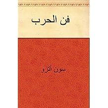 فن الحرب (Arabic Edition)