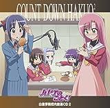 HAYATE NO GOTOKU! HAKUOUGAKUIN SEITOKAI KONAI HOSO CD2