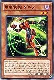 遊戯王 GAOV-JP029-N 《甲虫装機 グルフ》 Normal