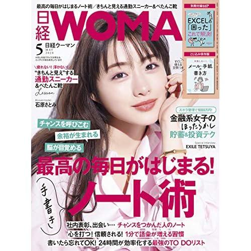 日経ウーマン 2020年5月号 表紙画像