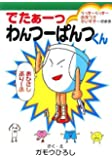 でたあーっわんつーぱんつくん らっきーくっきーおまつりだいすきーのまき(集英社わくわくキッズブック 5 ぱんつくんシリーズ2)