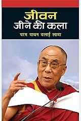 Jeevan Jeene Ki Kala (Hindi Edition) Kindle Edition