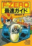 F-ZERO fastest guide (1991) ISBN: 4879662526 [Japanese Import]