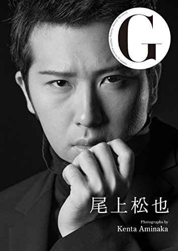 尾上松也写真集 Gの商品画像