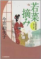 若菜摘み―立場茶屋おりき (ハルキ文庫 い 6-14 時代小説文庫)