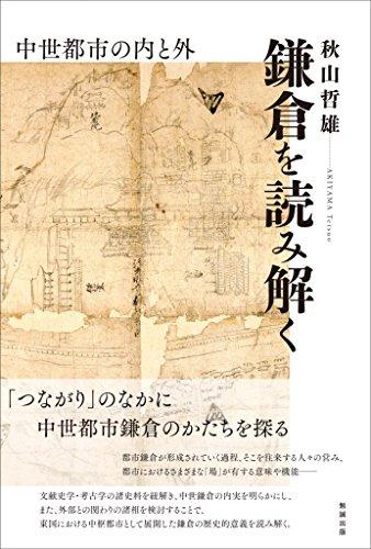鎌倉を読み解く―中世都市の内と外