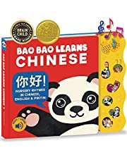 Learn Mandarin Chinese with Our Bilingual Baby Book with Pinyin; Nursery Rhymes Music Book for Toddlers; Interactive Musical Sound Book for Kids, Children & Babies; Musical Toy for Learning Chinese.