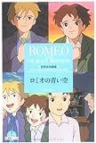 ロミオの青い空 (竹書房文庫―世界名作劇場)