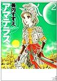 アマテラス 2 (花とゆめCOMICSスペシャル)