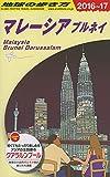 D19 地球の歩き方 マレーシア ブルネイ 2016~2017