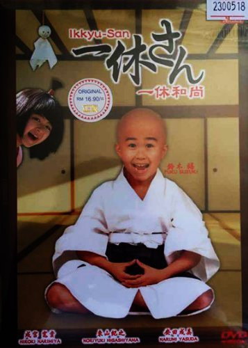 Ikkyu San (Japanese Movie, All Region DVD with English Sub)