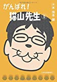 がんばれ!猫山先生
