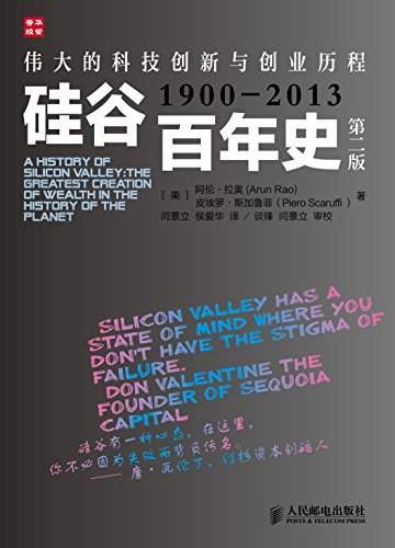 硅谷百年史——伟大的科技创新与创业历程 (Chinese Edition)