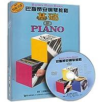 巴斯蒂安钢琴教程(三)(套装共5册)(附DVD一张)(原版引进)