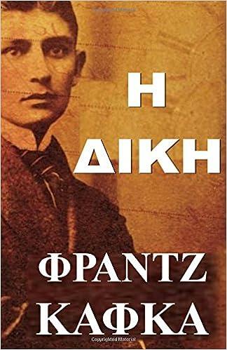 The Trial (Greek Edition): Franz Kafka: 9781640930049